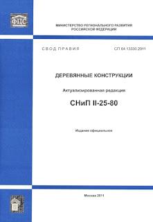 СП 64.13330.2011 Деревянные конструкции