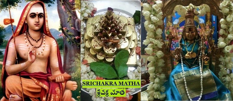SRICHAKRA MATHA - శ్రీచక్ర మాత