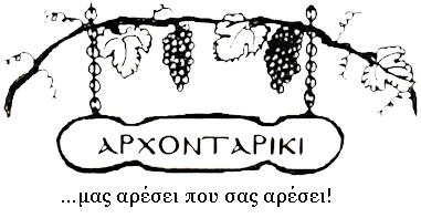 ΑΡΧΟΝΤΑΡΙΚΙ ΑΓΡΙΝΙΟ ΤΑΒΕΡΝΕΣ ΕΞΟΔΟΣ ΓΙΑ ΦΑΓΗΤΟ ΚΑΛΥΒΙΑ ΑΓΡΙΝΙΟΥ