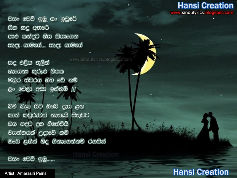 Sinhala songs lyrics amarasiri pieris songs lyrics