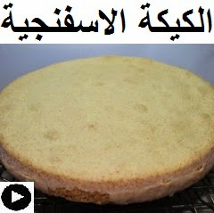 فيديو الكيكة الاسفنجية بطريقة بسيطة