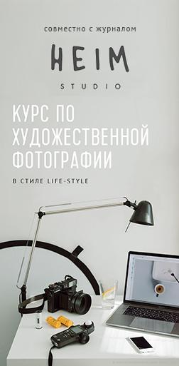 ONLINE КУРС ПО ФОТОГРАФИИ
