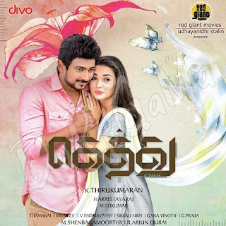 Gethu-Tamil-Mp3-songs