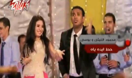تحميل اغنية محمود الليثي وبوسي mp3 الجديدة في فيلم عبده موتة حط ايده ياه