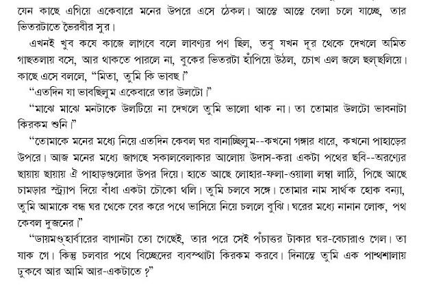 Sesher Kobita By Rabindranath Tagore In Bengali Pdf