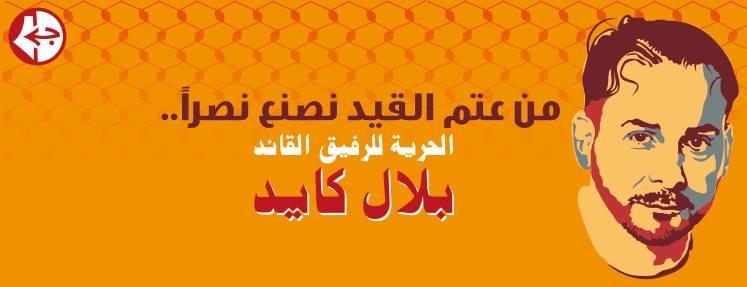 Unione democratica Arabo/Palestinese