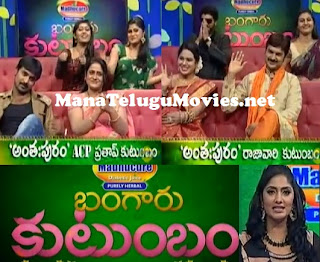 Bangaru Kutumbam Show – E2 – 14th Jan with Anthapuram Team