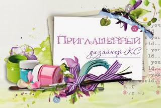 Ничего себе - меня пригласили на задание в КС))
