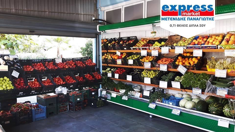 express market