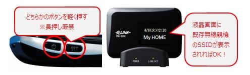 PWR-Q200前面にある液晶画面を確認し、既存無線親機のSSIDが表示されていれば「既存無線親機(ルータ)」と「PWR-Q200」間のWi-Fi接続は完了
