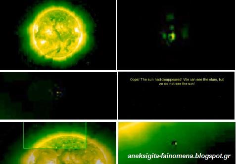 UFO κοντά στον Ήλιο και η εξαφάνιση του Ήλιου 7, Φεβ. 2013.