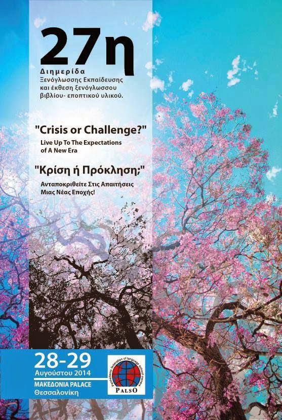 27η Διημερίδα Ξενόγλωσσης Εκπαίδευσης PALSO B.E. στη Θεσσαλονίκη