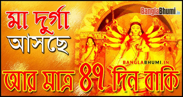Maa Durga Asche 47 Din Baki - Maa Durga Asche Photo in Bangla