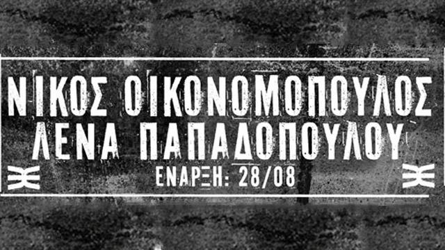 θεα live οικονομοπουλος παπαδοπουλου