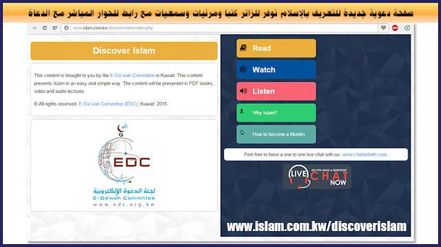 صفحة دعوية جديدة للتعريف بالإسلام توفر للزائر كتبا ومرئيات وسمعيات