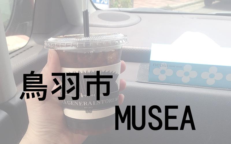 鳥羽市 MUSEAさんのアイスコーヒーを飲んじゃう