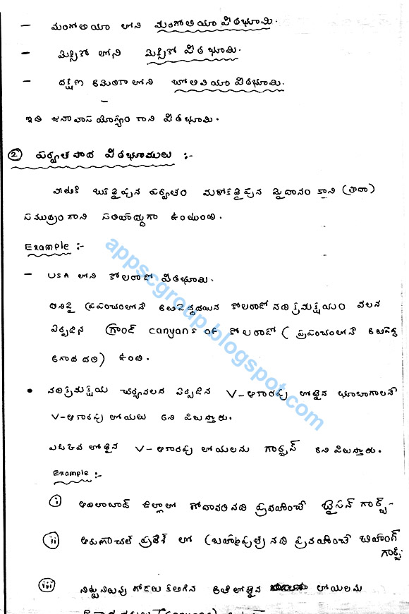 GK for APPSC Group 1 Xerox Material in Telugu Medium, General Geography for APPSC Group 2 Exam, SSC, Bank Po Exams, Group 1 material download, Andhra Pradesh Public Service Commission Xerox Material for Groups, RC Reddy & Ramana Raju IAS Study Circle Class Notes.