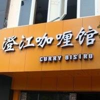 Curry Bistro 澄江咖喱馆