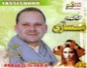 Mohamed Lmessari