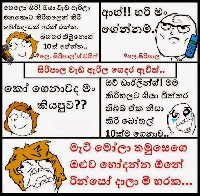 Funny Kolla Sinhala Joke Katha