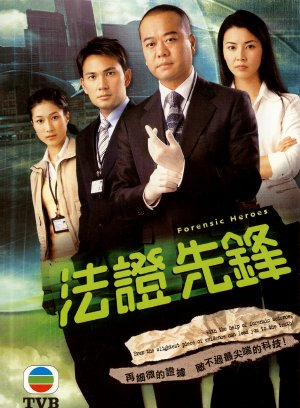 Bằng Chứng Thép 1 - Forensic Heroes 1 (2006) - FFVN - (25/25)