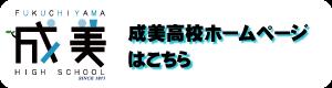 福知山成美高校HP