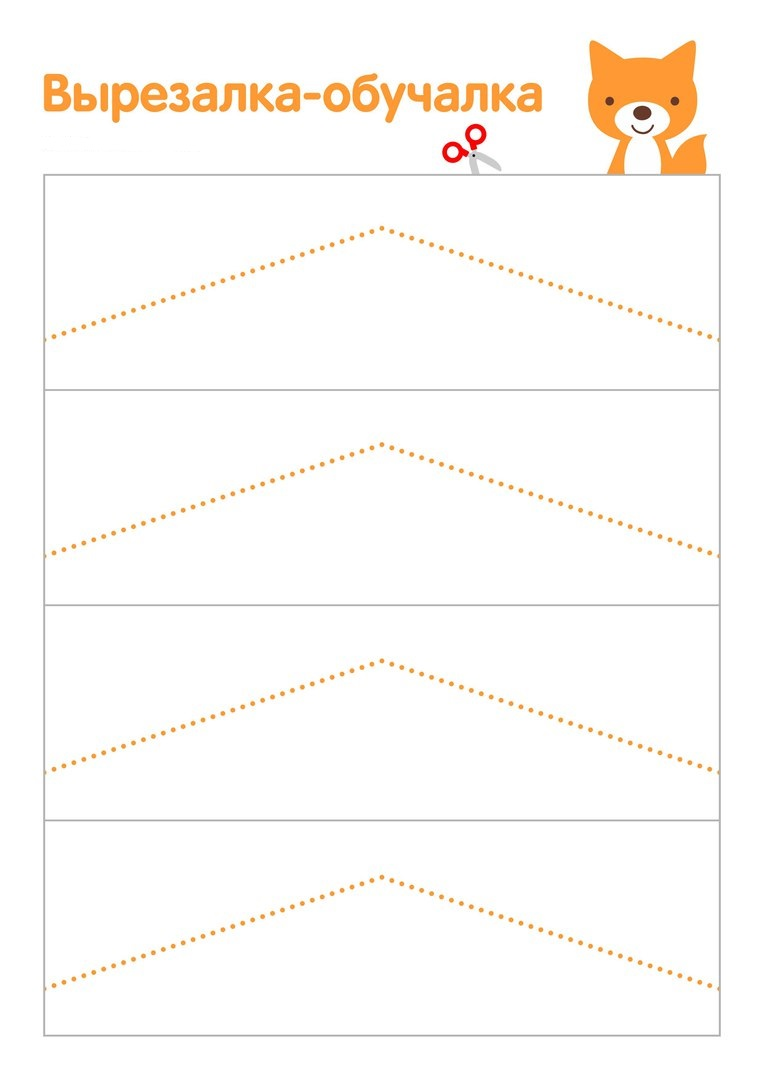 Вырезание из бумаги для детей