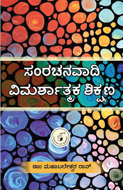 http://www.navakarnataka.com/samrachanavaadi-vimarshaatmaka-shikshana