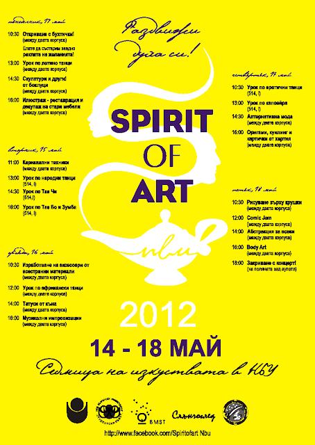 Програма Spirit of Art 4