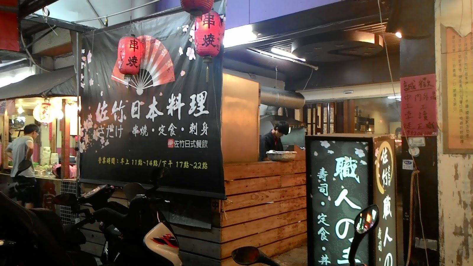CPの零蝕本投資: 東海]高CP值好吃的佐竹日本料理