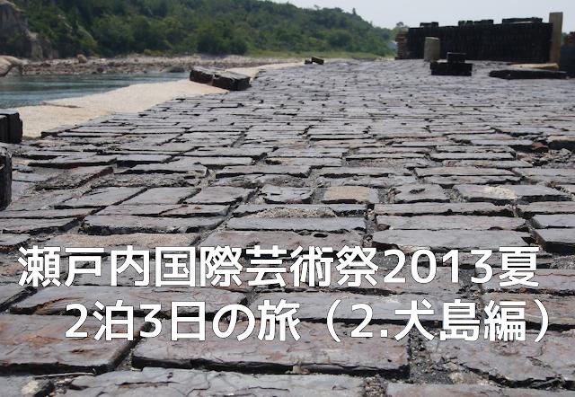 犬島ー瀬戸内国際芸術祭2013