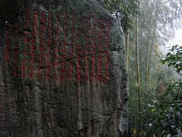 Red Line language wall Moganshan Mountain