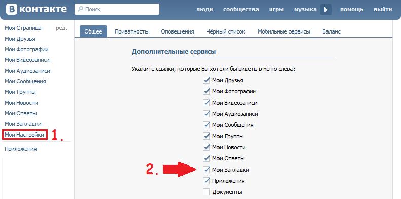 Вкладка рекламировать сообщество вконтакте быстрые ссылки в яндекс директ количество символов