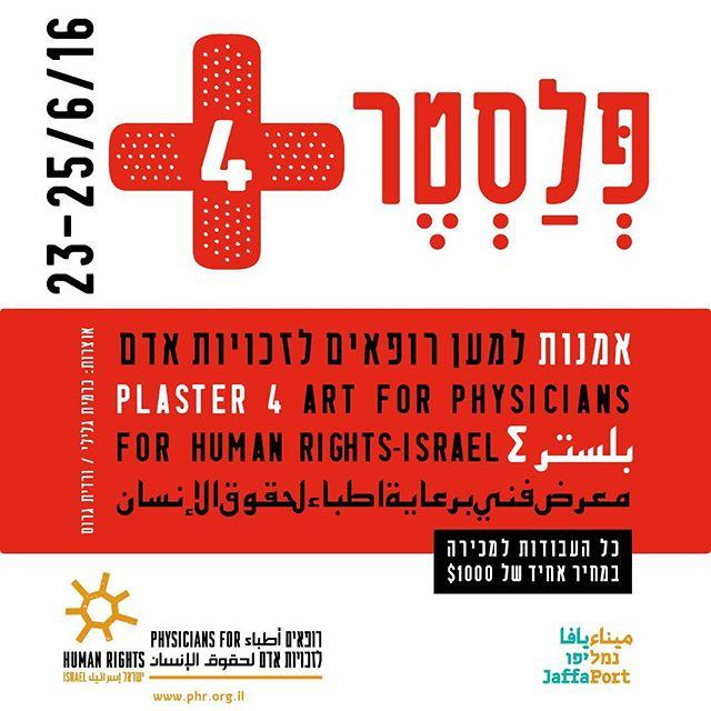 אמנות למען רופאים לזכויות אדם