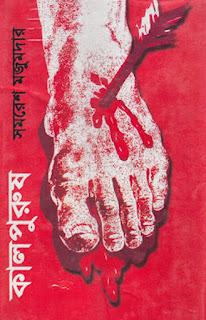 Kalpurush by Samaresh Majumdar
