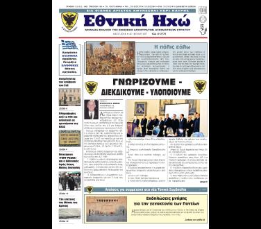 http://www.eaas.gr/sites/default/files/documents/files/ethhxomaios2014.pdf