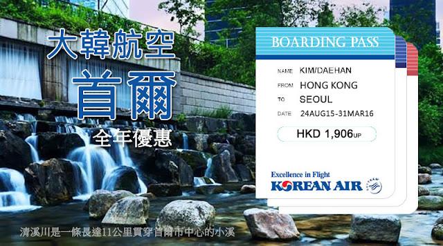 大韓航空全年優惠,香港飛 首爾 、 釜山 $1906起,2016年3月前出發。