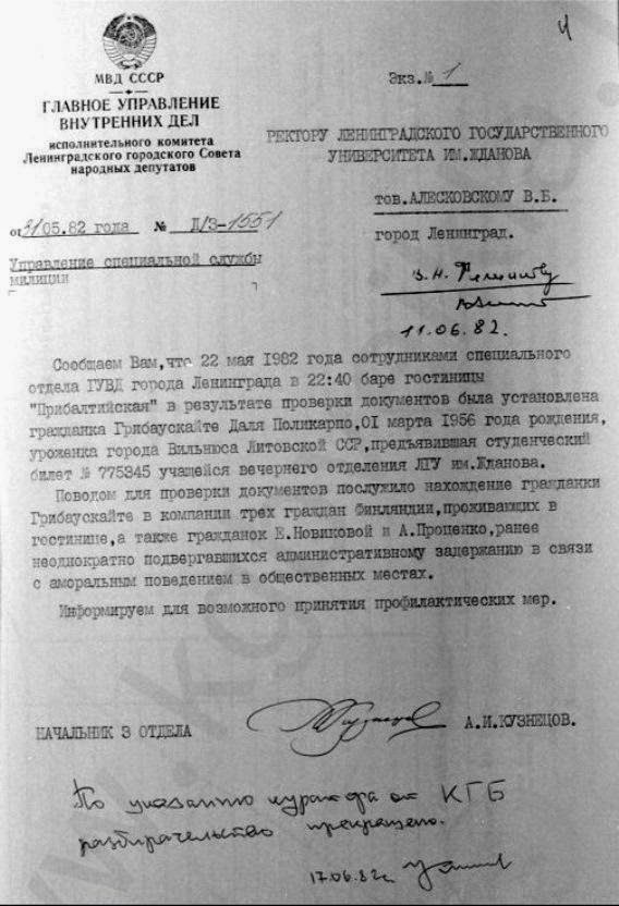Photo copy of a document of 1982 that, if real, can be regarded as a proof of Dalia Grybauskaite's cooperation with KGB.