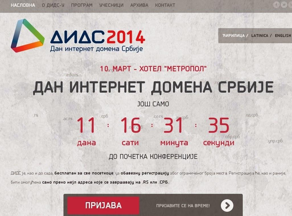 Dan internet domena Srbije (DIDS) 2014.
