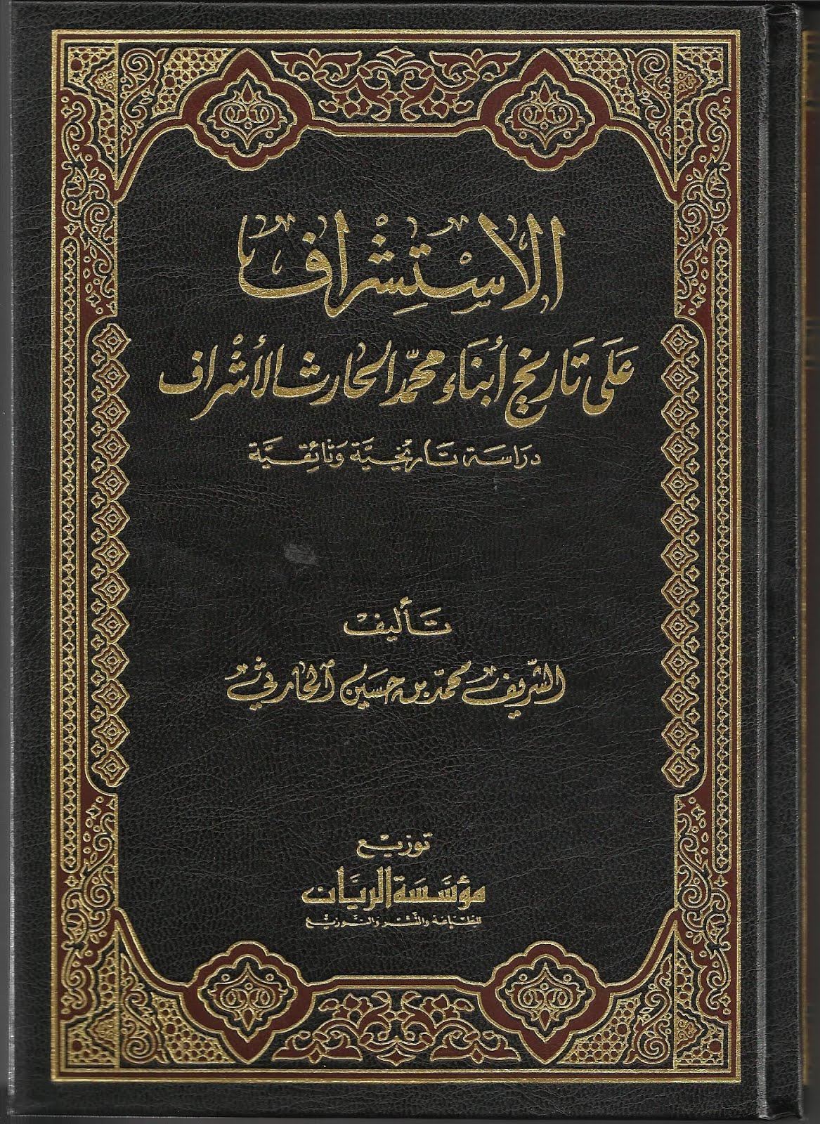 ( صدرت الطبعة الثانية- 1433هـ-2012م)