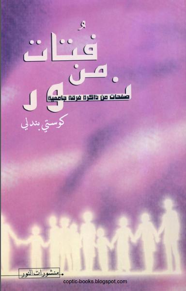 كتاب : فتات من نور - صفحات من ذاكرة فرقة جامعية - كوستي بندلي  - منشورات النور