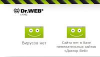 Проверка сайта на вирусы и опасное активное содержимое