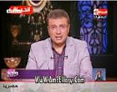 برنامج  واحد من الناس مع عمرو الليثى حلقة الجمعه 14-11-2014