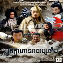 [ Movies ] Neak Kla Han Reach Vong Tang - Khmer Movies, chinese movies, Series Movies