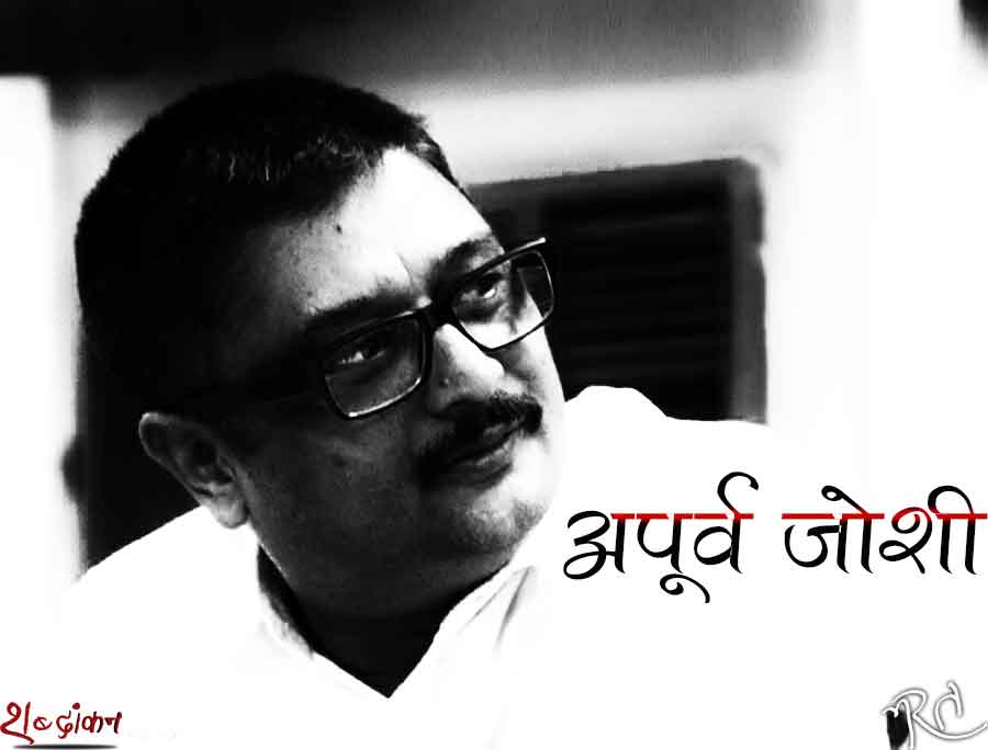 प्रश्न अभिव्यक्ति की स्वतंत्रता का - अपूर्व जोशी : Apoorva Joshi on Freedom of Expression