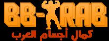 مدونة كمال اجسام العرب