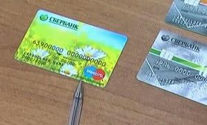 Купить кредитную карту с деньгами