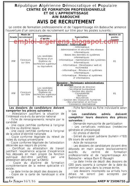 إعلان عن مسابقة توظيف في مركز التكوين المهني بعين بابوش ولاية ام البواقي  جانفي 2016