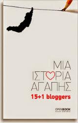 Δεκαπέντε συν ένας μπλόγκερς ...- Μια ιστορία αγάπης!
