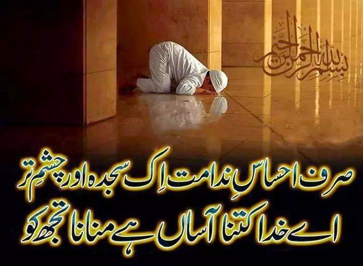 Sad Urdu Poetry: Islamic Urdu Poetry
